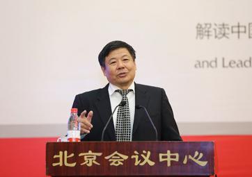 """""""2017中国经济形势解析高层报告会""""圆满落幕"""