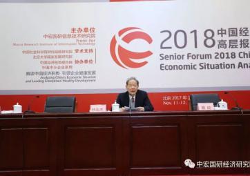 """""""2018中国经济形势解析高层报告会""""圆满闭幕"""
