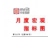 中宏国研月度宏观运行指标图解第2-2号(总第98号)