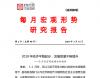 2018年第2号(总98号)中宏国研月度宏观经济研究报告