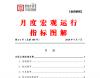 2018年第4-1号(总100号)中宏国研月度宏观运行指标图解