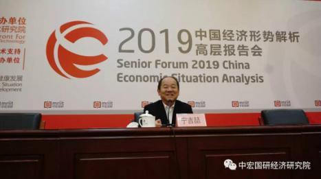 """""""2019中国经济形势解析高层报告会""""圆满闭幕"""