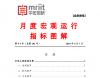 2018年第5-1号(总101号)中宏国研月度宏观运行指标图解