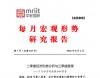 2018年第7号(总103号)中宏国研月度宏观经济研究报告