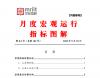 2018年第8-2号(总104号)中宏国研月度宏观运行指标图解