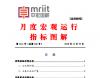 2018年第10-2号(总106号)中宏国研月度宏观运行指标图解