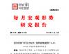 2018年第10号(总106号)中宏国研月度宏观经济研究报告