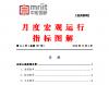 2018年第11-1号(总107号)中宏国研月度宏观运行指标图解