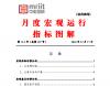 2018年第11-2号(总107号)中宏国研月度宏观运行指标图解