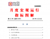 2018年第12-2号(总108号)中宏国研月度宏观运行指标图解