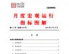 2019年第1-1号(总109号)中宏国研月度宏观运行指标图解