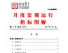 2019年第2-1号(总110号)中宏国研月度宏观运行指标图解