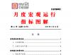 2019年第2-2号(总110号)中宏国研月度宏观运行指标图解