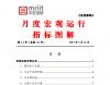 2019年第3-2号(总111号)中宏国研月度宏观运行指标图解