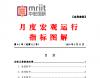 2019年第4-1号(总112号)中宏国研月度宏观运行指标图解