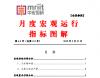 2019年第4-2号(总112号)中宏国研月度宏观运行指标图解