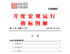 2019年第5-1号(总113号)中宏国研月度宏观运行指标图解
