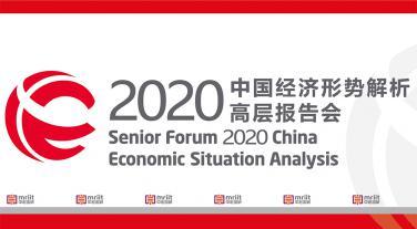 2020(第16届)中国经济形势解析高层报告会将于12月21日在北京举行