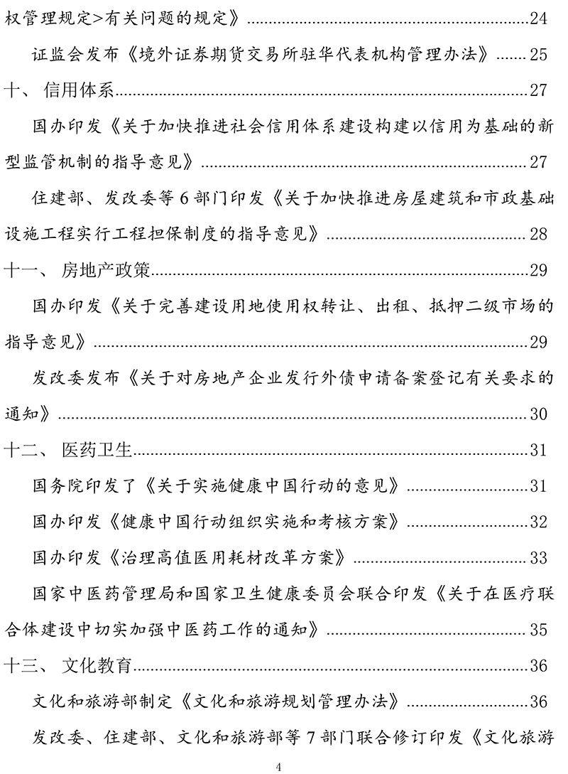 2019年第7号(总115号)国务院主要部门发布政策信息库