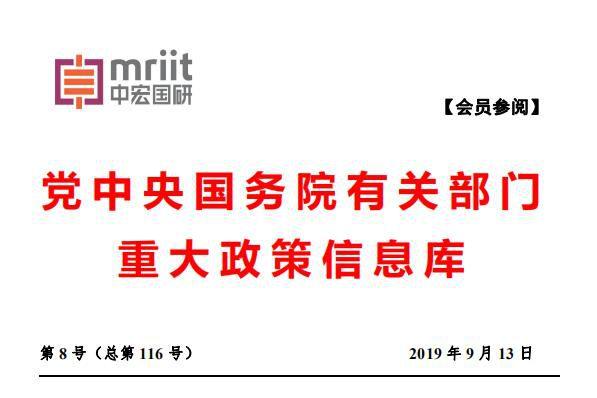 国务院主要部门发布政策信息库 2019年第8号(总116号)