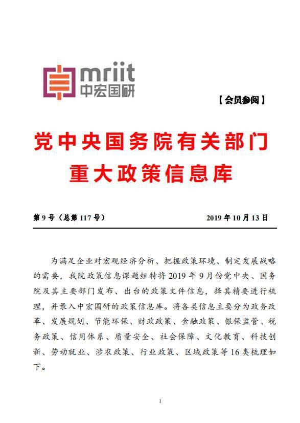 国务院主要部门发布政策信息库 2019年第9号(总117号)