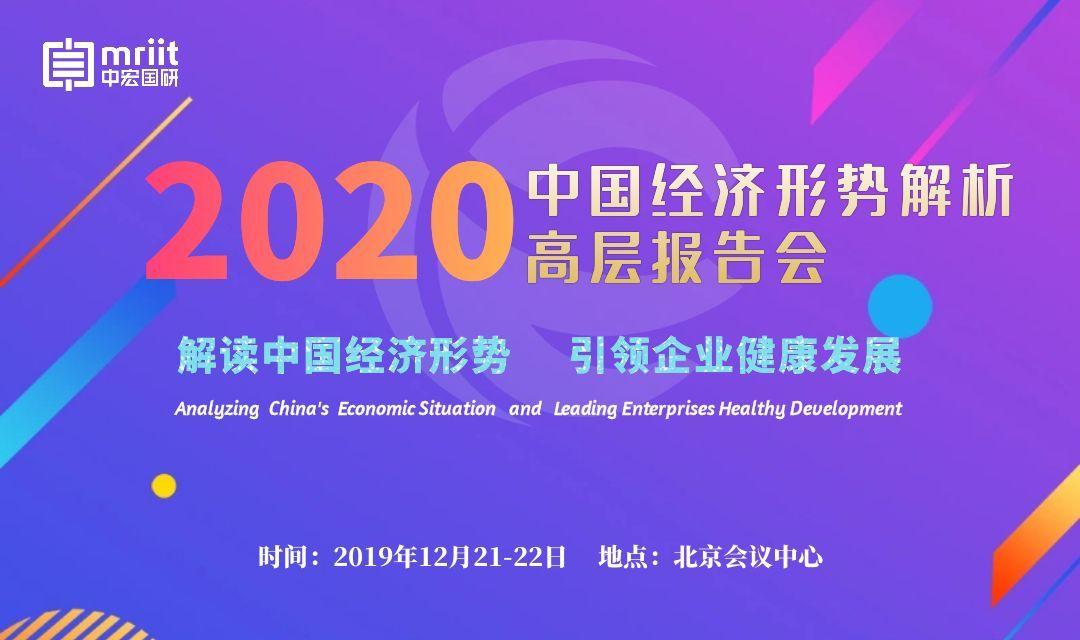 2020(第16届)中国经济形势解析高层报告会