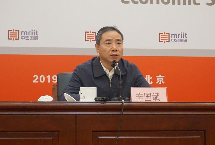 2020中国经济形势解析高层报告会在京召开