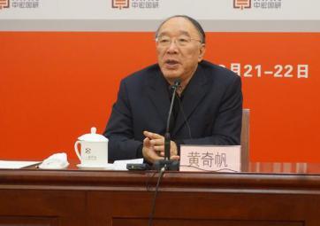 """""""2020中国经济形势解析高层报告会""""圆满闭幕"""