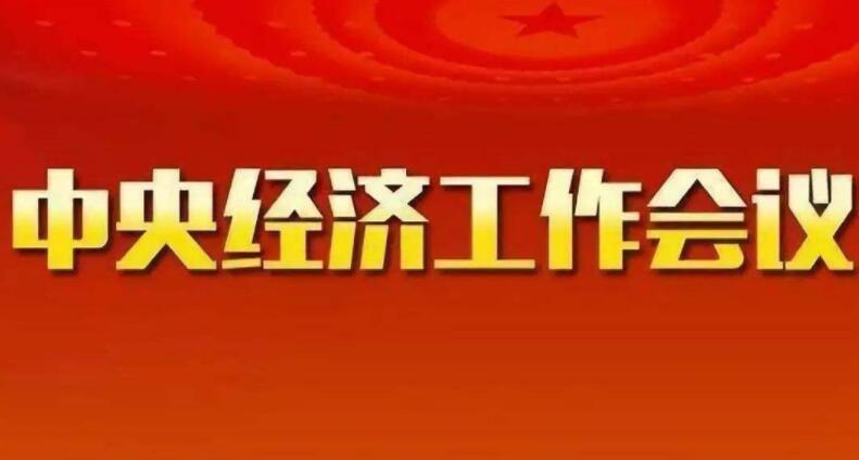 中央经济工作会议传递出十大经济信号