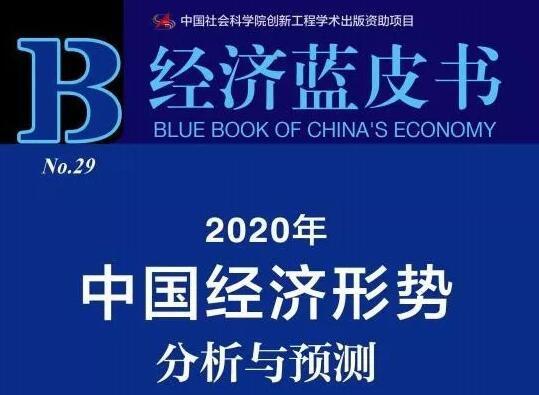 2020年中国经济预测