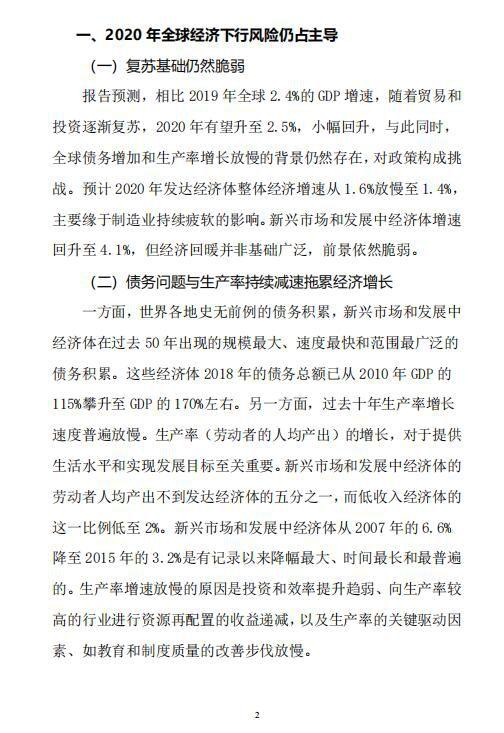 中宏国研月度宏观经济研究报告
