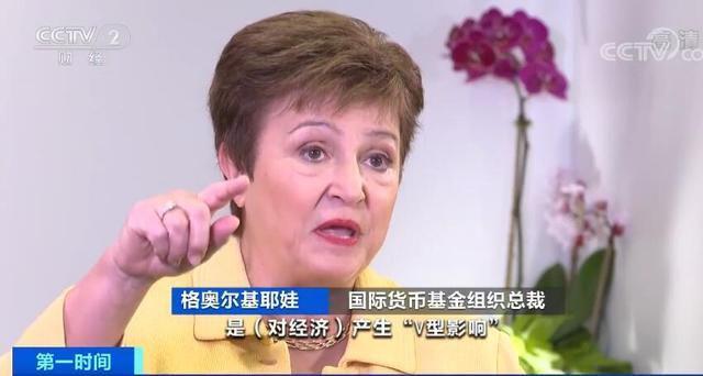 IMF总裁总裁格奥尔基耶娃:相信中国经济能快速反弹
