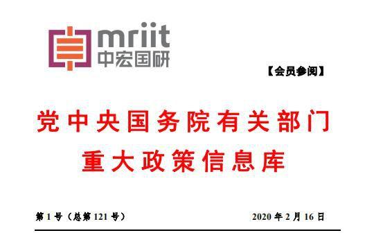 国务院主要部门发布政策信息库