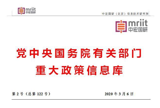 国务院主要部门发布政策信息库 2020年第2号(总122号)