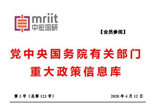 中宏论道:国务院主要部门发布政策信息库 2020年第3号(总123号)