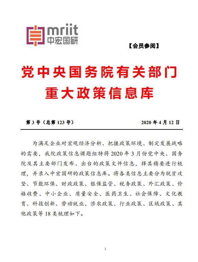 中宏论道:国务院主要部门发布政策信息库