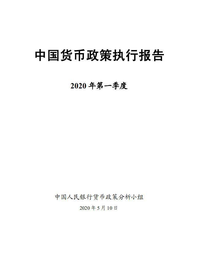 《2020年第一季度中国货币政策执行报告》