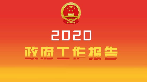 2020年政府工作报告(全文)