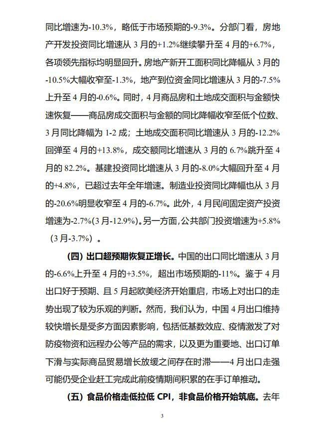中宏国研月度宏观经济研究报告 2020年第4号