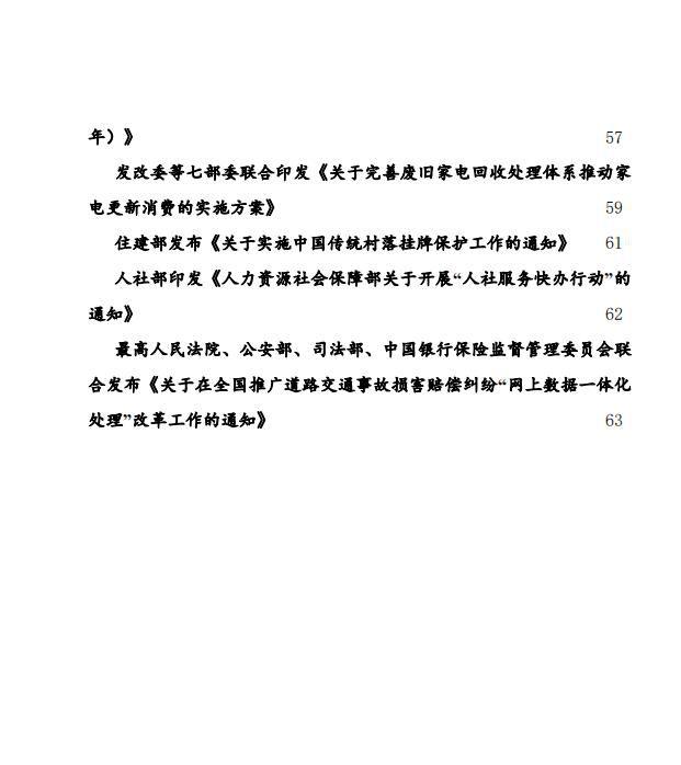 [中宏论道]国务院主要部门发布政策信息库 2020年第5号(总125号