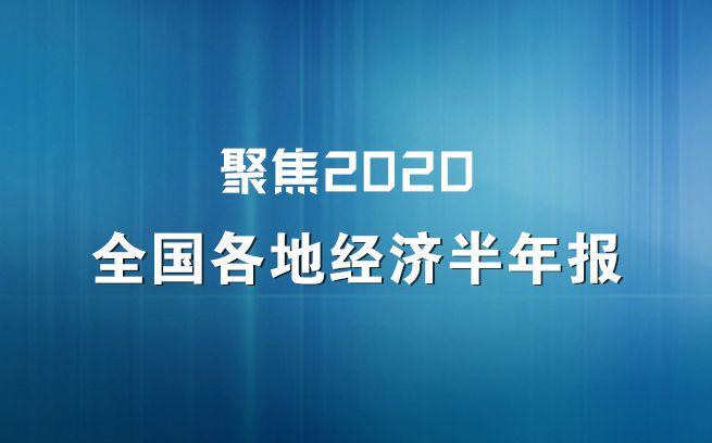 """聚焦2020全国各地经济""""半年报"""" 16正13负  重构区域经济新格局"""