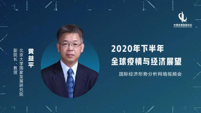 黄益平:目前,中国经济复苏并不平衡