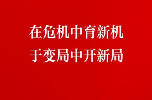 中央政治局会议对《十四五规划和2035远景目标建议》做出重要部署