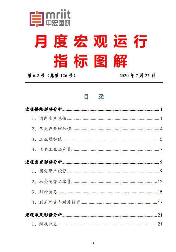 中宏国研月度宏观运行指标图解 第6-2号(总第 126 号)