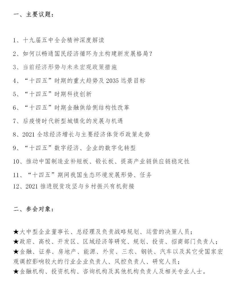 2021(第17届)中国经济形势解析高层报告会