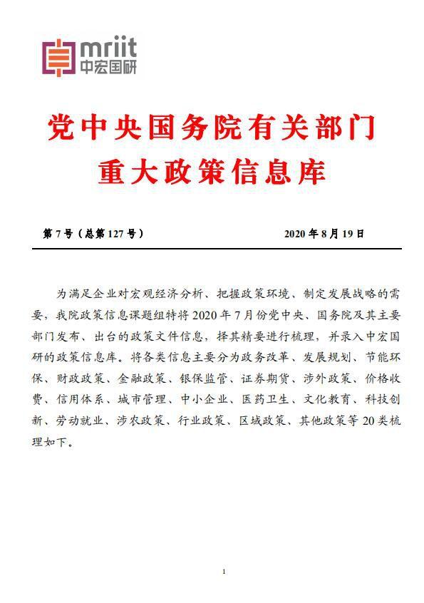 党中央国务院有关部门重大政策信息库 第7号(总第127号)