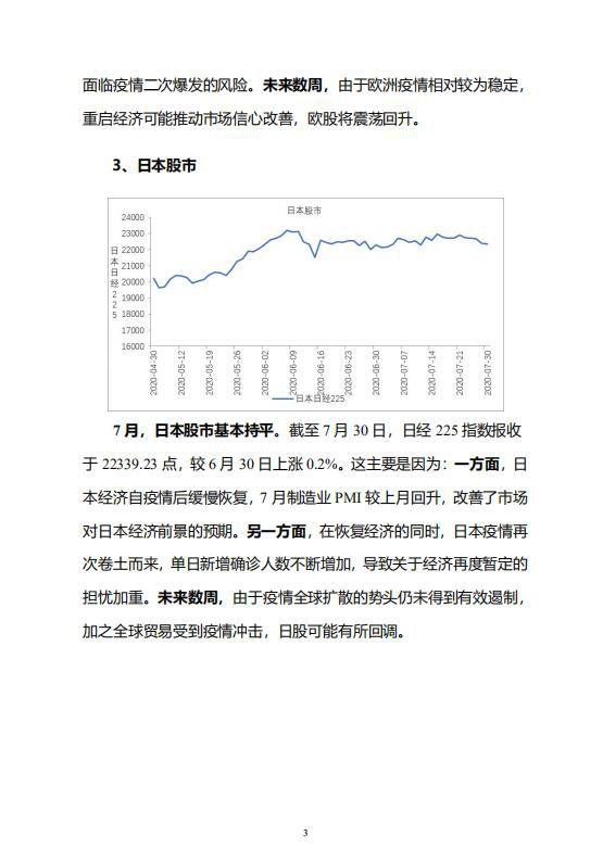 中宏国研月度宏观运行指标图解_5