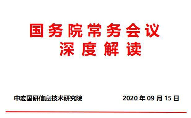 """国务院常务会议:深化""""放管服""""改革 优化营商环境"""