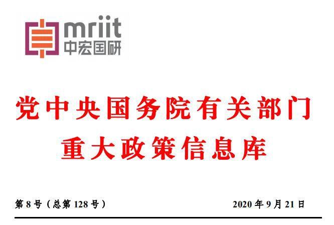 国务院主要部门发布政策信息库 2020年第8号(总128号)