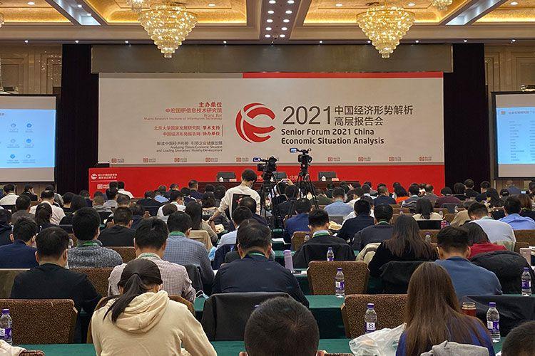 2021中国经济形势解析高层报告会圆满闭幕